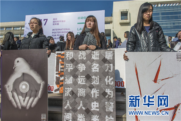 2017南京国际和平海报双年展在宁启动